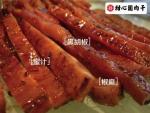 a1 頂級厚切豬肉干-超厚束切12mm