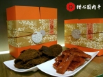 (K組合)頂級典藏牛肉干+頂級中厚切豬肉干10mm